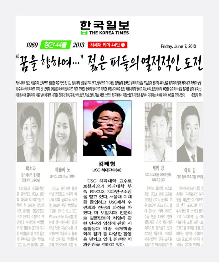 los angeles the korea times